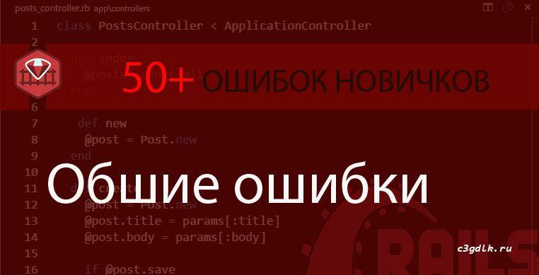 Ruby on Rails - более 50 ошибок новичка