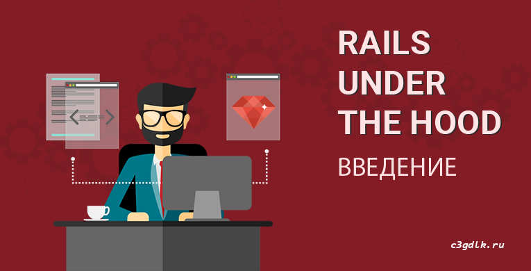 Rails under the hood. Rails под капотом. Как работают Rails