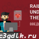 Rails под капотом. Введение - Что такое rails