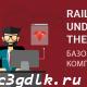 Rails под капотом. Базовые компоненты. ч. 1